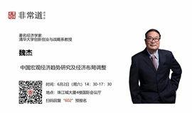抢座 | 著名经济学家、清华大学魏杰教授:中国宏观经济趋势研究及经济布局调整