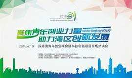 2018年深港澳青年创业峰会暨科技创新项目首场路演会