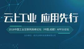 """""""云上工业 应用先行""""2018中国工业互联网高峰论坛(中国·成都)APP分论坛"""