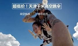 超低价!天津千米高空跳伞