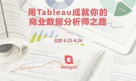 【DataGirls-6月专场】Tableau商业数据分析思维 集训营