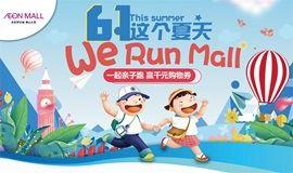 这个夏天 We Run Mall-永旺梦乐城佛山大沥购物中心首届亲子跑