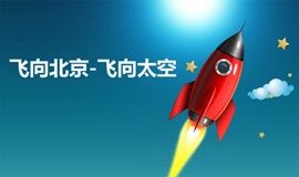 """为爱骑行@快乐飞翔,第二十届""""飞向北京- 飞向太空""""全国青少年航空航天模型(佛山赛区)竞赛"""