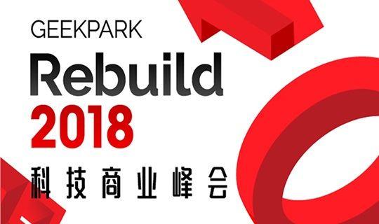 极客公园 Rebuild 2018 科技商业峰会