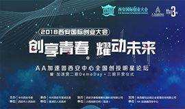 2018西安国际创业大会——AA加速器西安中心全国创投明星论坛