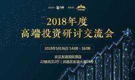 2018年度高端投资研讨交流会