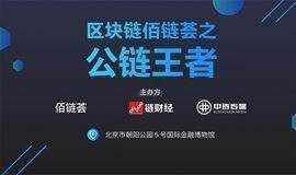 """区块链佰链荟之""""公链王者""""峰会·国际金融博物馆"""