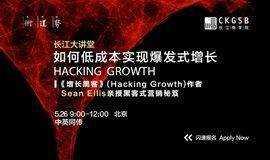 长江大讲堂 | 如何低成本实现爆发式增长