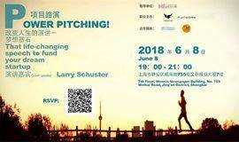 项目路演!改变人生的演讲—梦想基石 Power Pitching! That life-changing speech to fund your dream startup