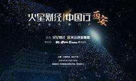 邀请函 || 火星财经中国行-西安站 古城新链,链生万物