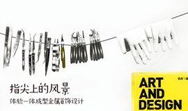 首饰设计Workshop:金属·锻造