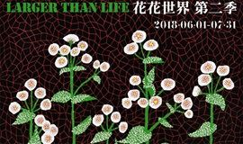 花花世界 第二季 |  Larger Than Life