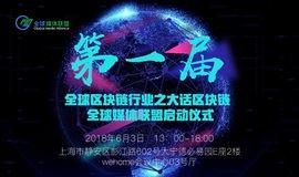 首届大话区块链暨全球媒体联盟启动仪式