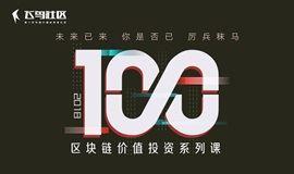 【飞鸟社区】2018区块链价值投资系列课100期