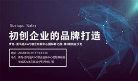 【5月29日】青岛-亚马逊AWS国际孵化器创业沙龙- 初创企业的品牌打造