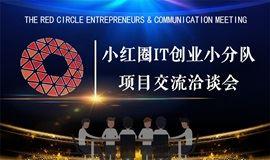 第五期小红圈IT创业小分队项目交流&洽谈会