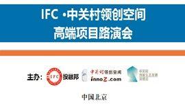 IFC中关村领创高端项目路演会(第33期)