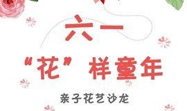 """六一亲子花艺沙龙——与孩子一起度过""""花""""样童年"""
