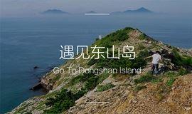 【6.16~6.17   漳州】东山岛 DONG SHAN 从面向大海的苏峰山走向东山的阳光沙滩