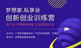 【梦想家】创新创业学院第二期创新创业训练营