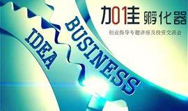创业指导专题讲座及投资交流会