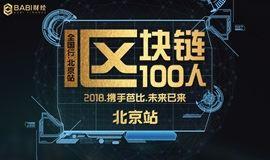 """BABI财经""""区块链100人""""全球行-中国行 -北京站"""