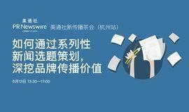 美通社新传播茶会(杭州站)——如何通过系列性新闻选题策划,深挖品牌传播价值