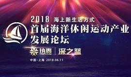 2018首届海洋休闲运动产业发展论坛