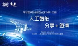 环球荟创新创业系列活动第十五期—人工智能分享+路演