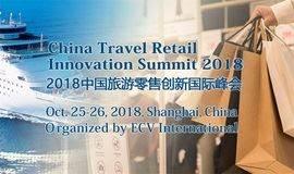 2018中国旅游零售创新国际峰会