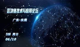 2018区块链技术与应用论坛.东莞
