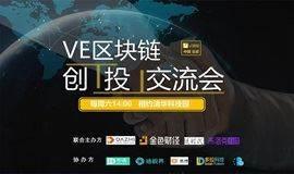 VE区块链创投交流会6月16日在清华科技园开启