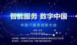 智能服务 数字中国—中国IT服务创新大会