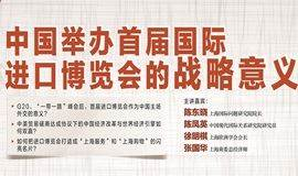 深度解答《中国举办首届国际进口博览会的战略意义》