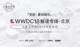 【北京站】走进苹果WWDC的背后,揭秘iOS12的推广新红利,重构用户增长+留存新生态!