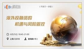 香港大学公开讲座丨海外投融资的机遇与风险管控