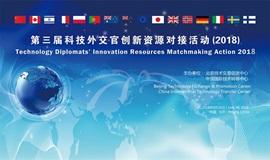 第三届科技外交官创新资源对接活动(2018)