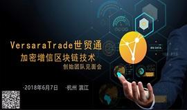 VersaraTrade世贸通:用加密增信区块链技术革新贸易融资