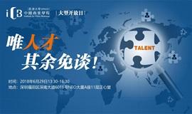 """香港大学讲座 ▏""""人才战争""""已打响,如何寻找对的人?"""