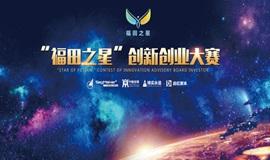 """2018年第二届""""福田之星""""创新创业大赛初赛路演(三)"""