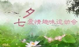 七夕爱情趣味运动会