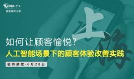 【名师讲堂·上海站】如何让顾客愉悦-人工智能场景下的顾客体验改善实践