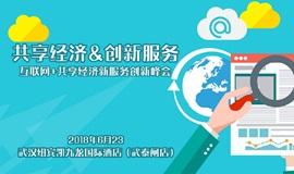 共享经济&创新服务高峰论坛