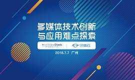 LiveVideoStack Meet广州:多媒体技术创新与应用难点探索