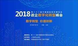 2018政企数字化转型峰会