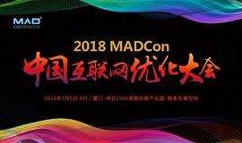 2018MADCon中国互联网优化大会