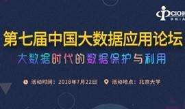 第七届中国大数据应用论坛