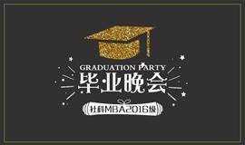 中国社会科学院研究生院MBA2016级毕业晚会