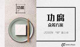 豆腐武林大会--功腐众筹投资说明