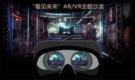 """看见未来""AR/VR主题沙龙——GAVE(Gamification,Augmented Reality and Virtual Reality Event)游戏化、增强现实与虚拟现实系列主题活动"